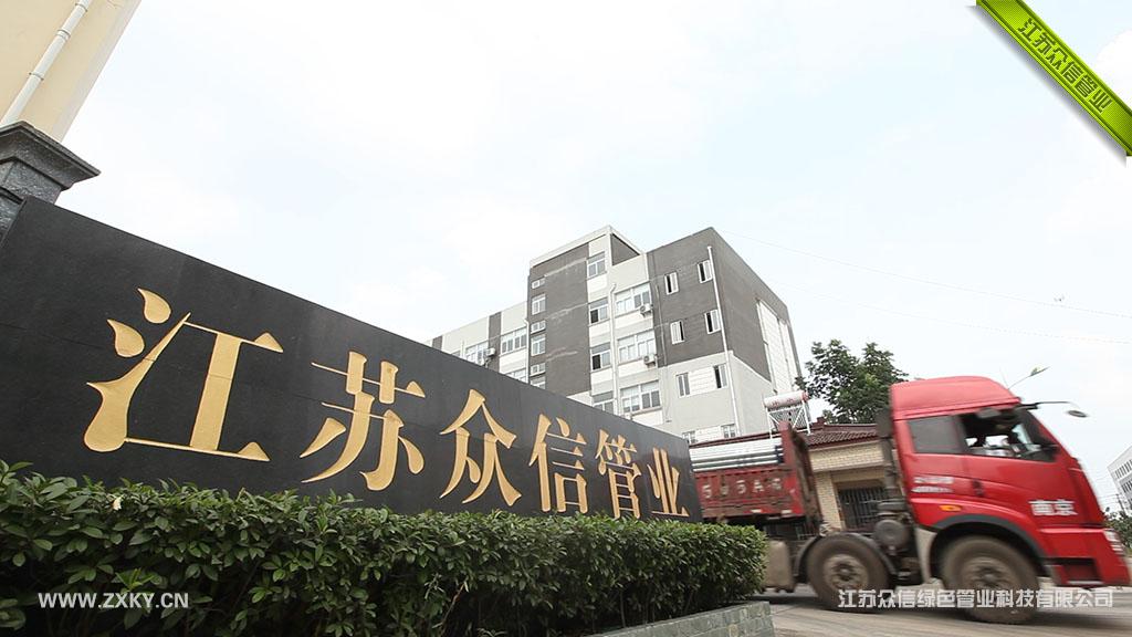 江苏众信绿色管业科技有限公司