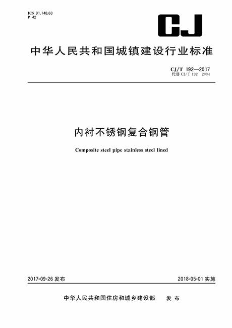 CJT 192-2017 内衬不锈钢复合钢管-行业标准