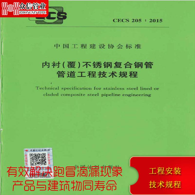 工程安装技术规程