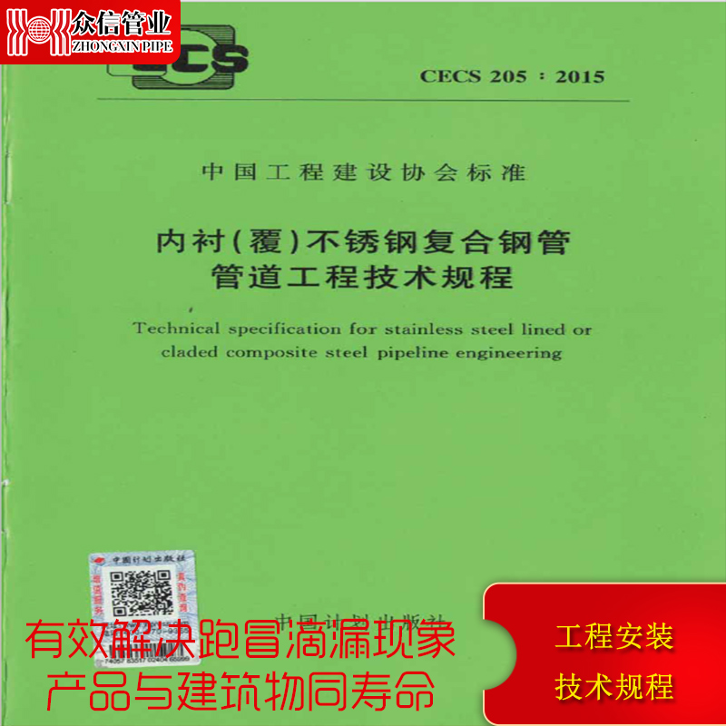 管道工程技术规程